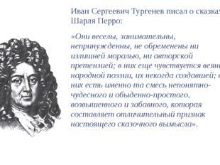 Иван Сергеевич Тургенев писал о сказках Шарля Перро: «Они веселы, занимательн