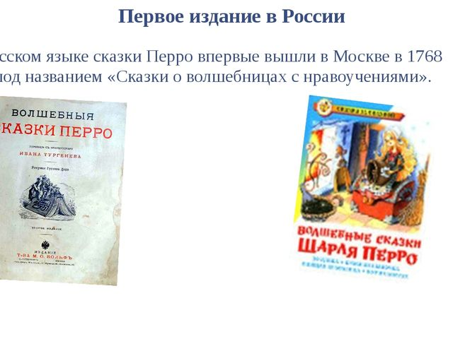 Первое издание в России На русском языке сказки Перро впервые вышли в Москве...