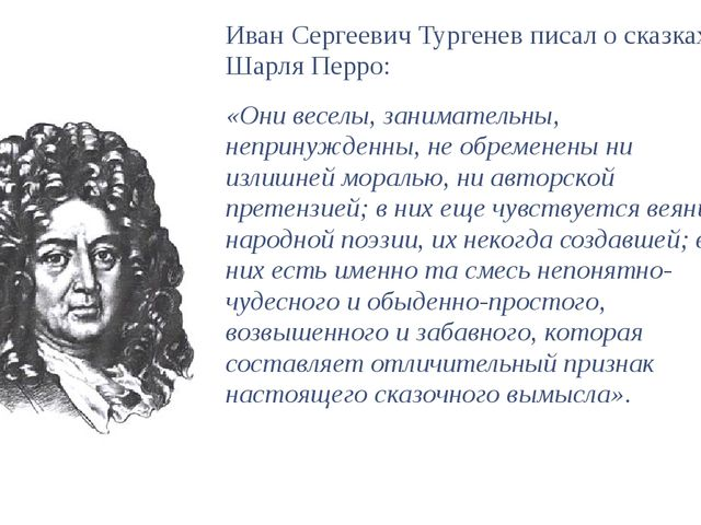 Иван Сергеевич Тургенев писал о сказках Шарля Перро: «Они веселы, занимательн...