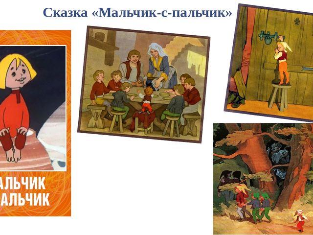 Сказка «Мальчик-с-пальчик»