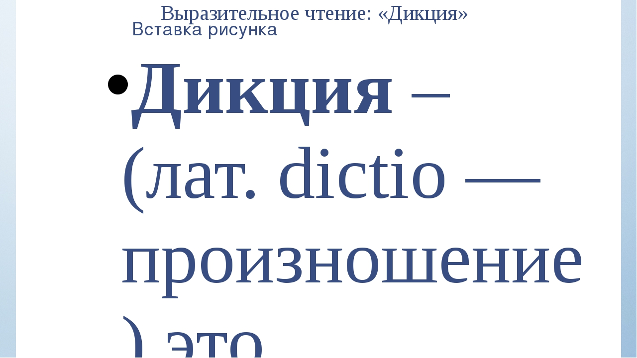 Выразительное чтение: «Дикция» Дикция – (лат. dictio — произношение) это прав...