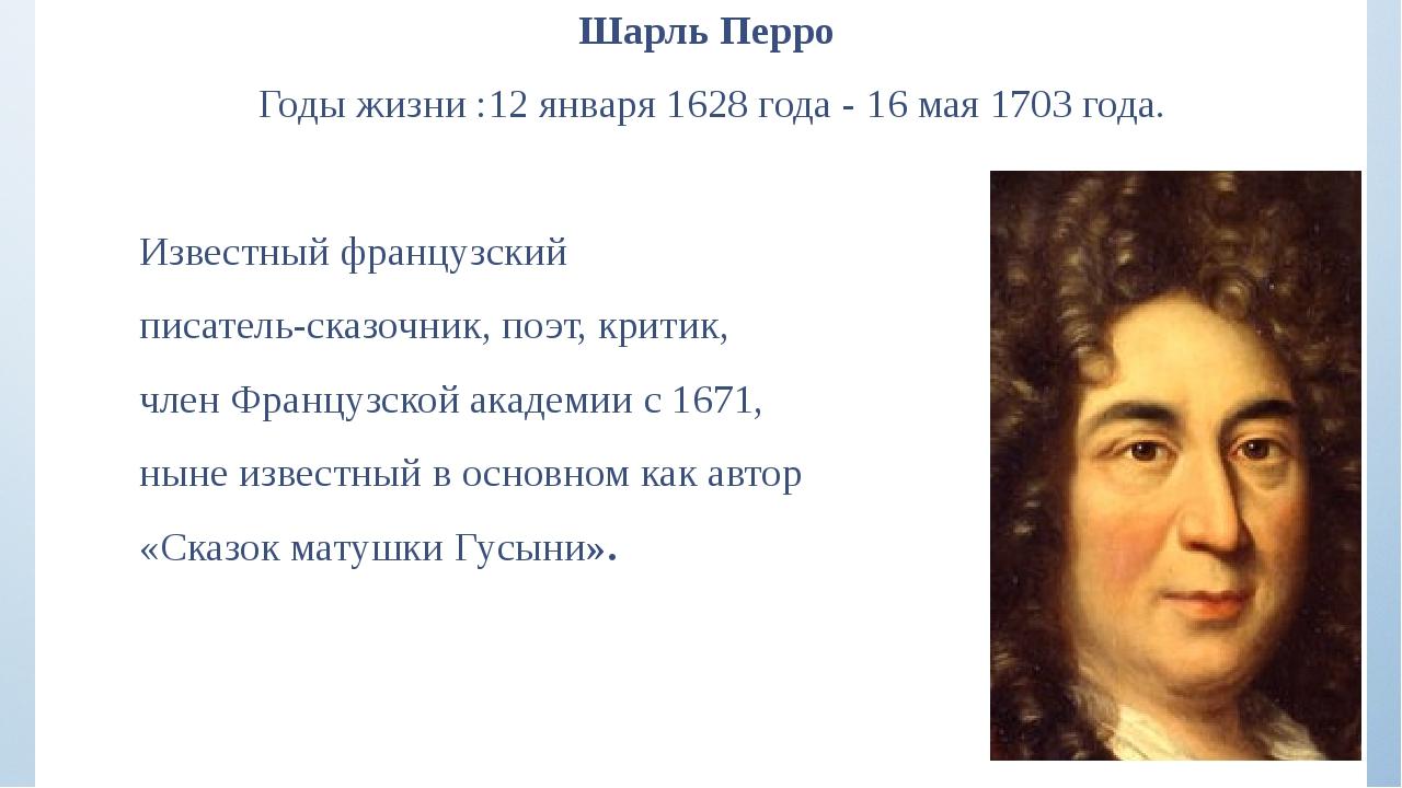 Шарль Перро Годы жизни :12 января 1628 года - 16 мая 1703 года. Известный фра...