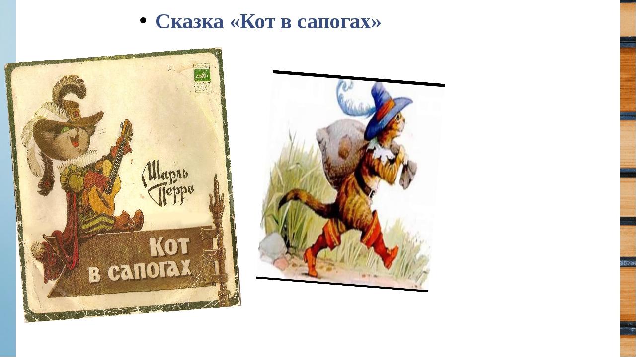 Сказка «Кот в сапогах»