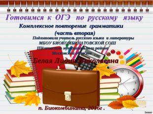 Комплексное повторение грамматики (часть вторая) Подготовила учитель русского