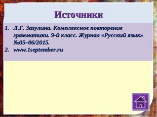 Источники Л.Г. Зазулина. Комплексное повторение грамматики. 9-й класс. Журнал