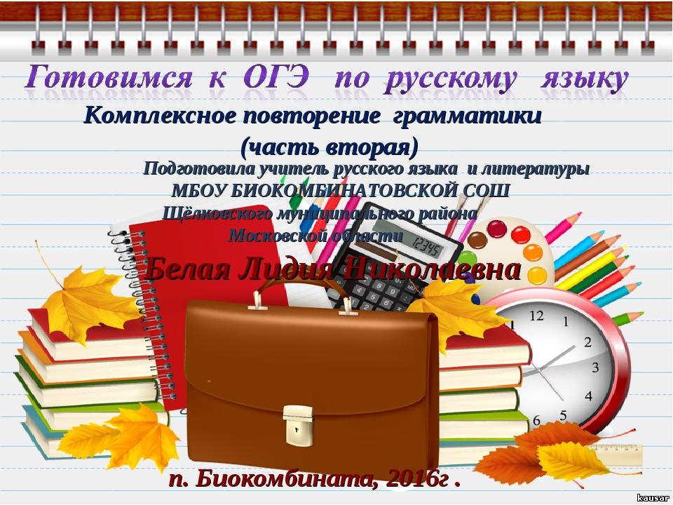 Комплексное повторение грамматики (часть вторая) Подготовила учитель русского...