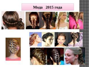 Мода 2015 года