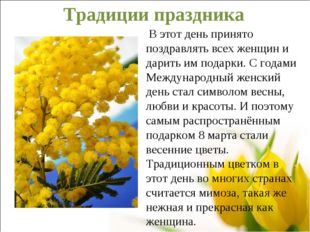 Традиции праздника В этот день принято поздравлять всех женщин и дарить им по
