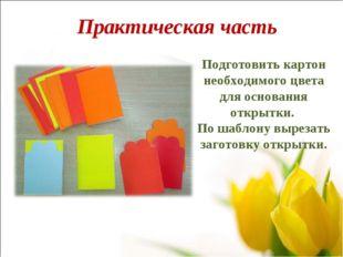 Подготовить картон необходимого цвета для основания открытки. По шаблону выре