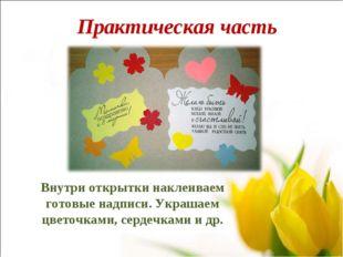 Внутри открытки наклеиваем готовые надписи. Украшаем цветочками, сердечками и