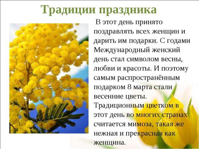 Традиции праздника В этот день принято поздравлять всех женщин и дарить им по...