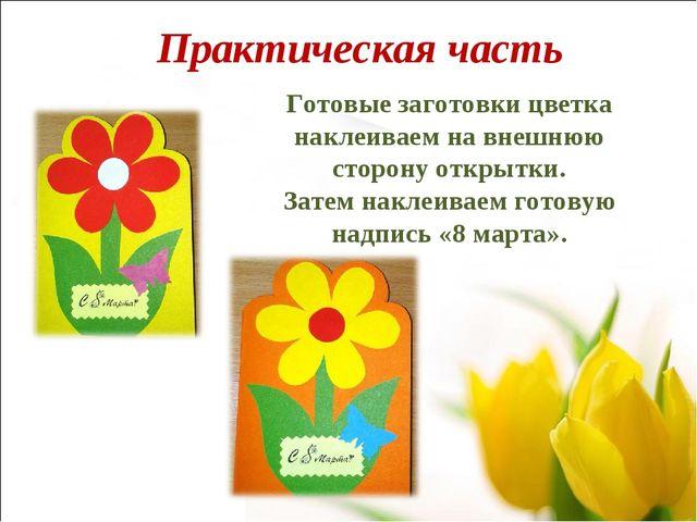 Готовые заготовки цветка наклеиваем на внешнюю сторону открытки. Затем наклеи...