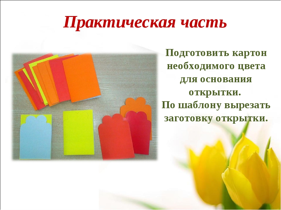Подготовить картон необходимого цвета для основания открытки. По шаблону выре...