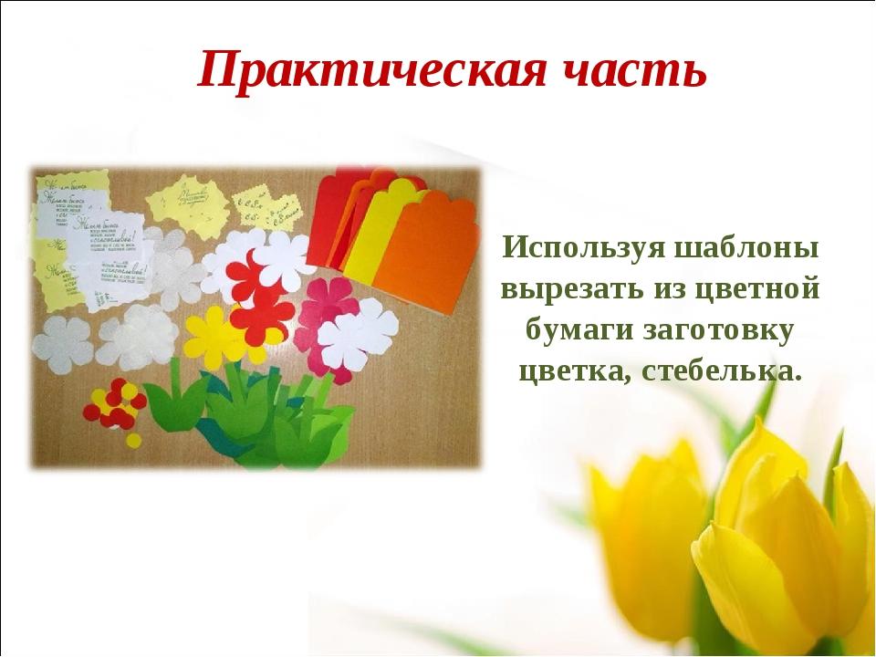 Используя шаблоны вырезать из цветной бумаги заготовку цветка, стебелька. Пра...