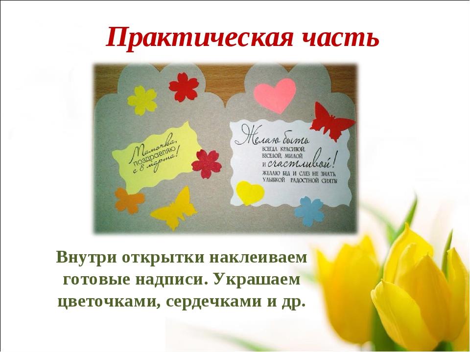 Внутри открытки наклеиваем готовые надписи. Украшаем цветочками, сердечками и...