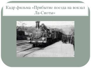 Кадр фильма «Прибытие поезда на вокзал Ла-Сиоты»