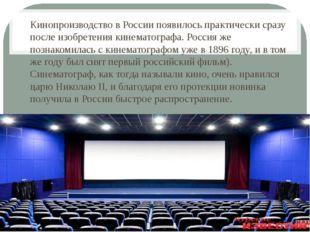 Кинопроизводство в России появилось практически сразу после изобретения кинем