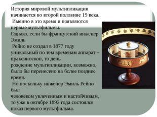 История мировой мультипликации начинается во второй половине 19 века. Именно