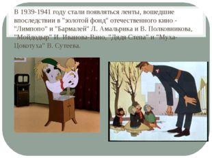 """В 1939-1941 году стали появляться ленты, вошедшие впоследствии в """"золотой фон"""