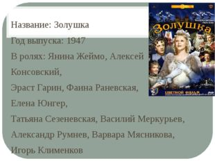 Название: Золушка Год выпуска: 1947 В ролях: Янина Жеймо, Алексей Консовский