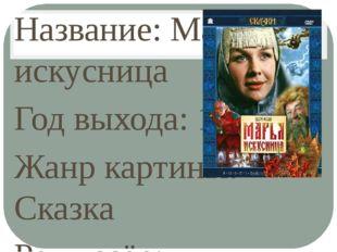 Название: Марья искусница Год выхода: 1959 Жанр картины: Сказка Режиссёр: Але