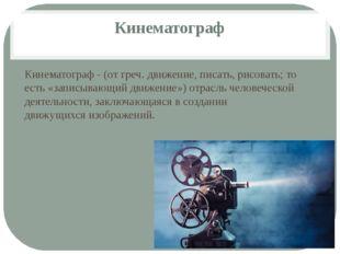 Кинематограф Кинематограф - (отгреч. движение,писать, рисовать; то есть «за