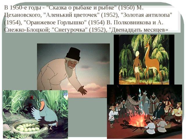 """В 1950-е годы - """"Сказка о рыбаке и рыбке"""" (1950) М. Цехановского, """"Аленький ц..."""