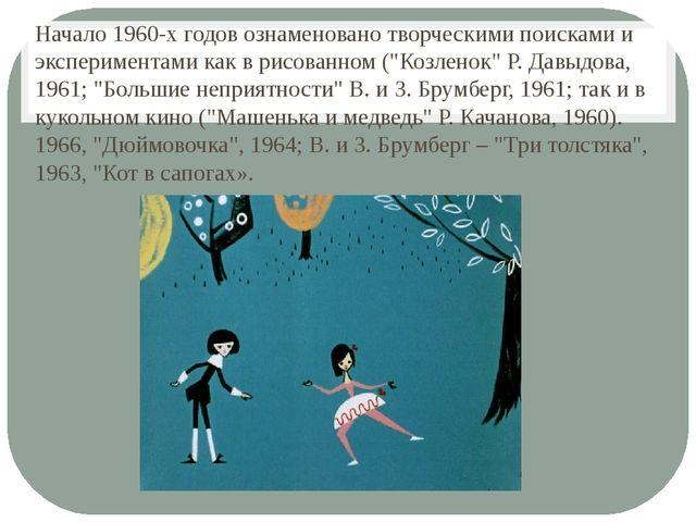 Начало 1960-х годов ознаменовано творческими поисками и экспериментами как в...