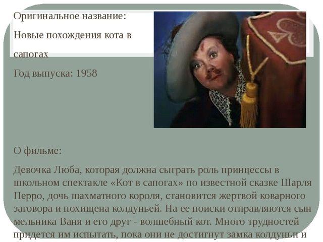 Оригинальное название: Новые похождения кота в сапогах Год выпуска: 1958 О фи...