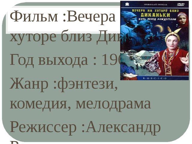 Фильм :Вечера на хуторе близ Диканьки Год выхода : 1961 Жанр :фэнтези, комеди...