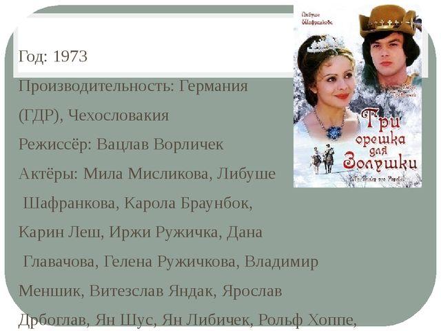 Год: 1973 Производительность: Германия (ГДР), Чехословакия Режиссёр: Вацлав...