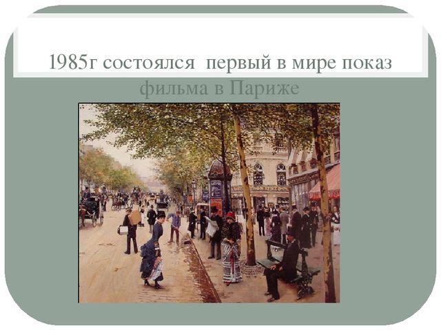 1985г состоялся первый в мире показ фильма в Париже
