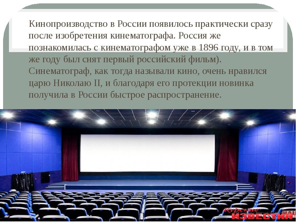 Кинопроизводство в России появилось практически сразу после изобретения кинем...