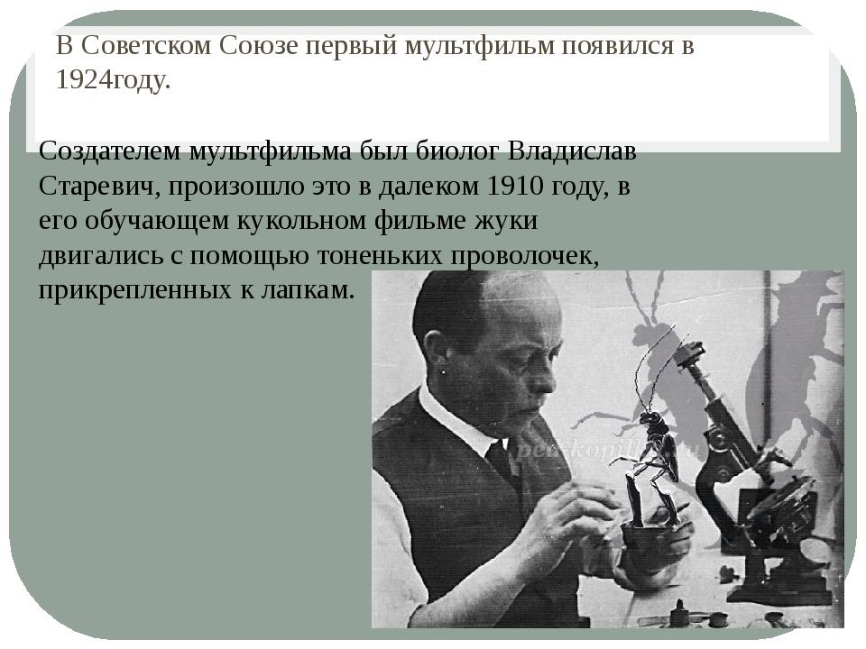 В Советском Союзе первый мультфильм появился в 1924году. Создателем мультфиль...
