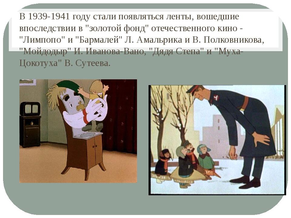"""В 1939-1941 году стали появляться ленты, вошедшие впоследствии в """"золотой фон..."""