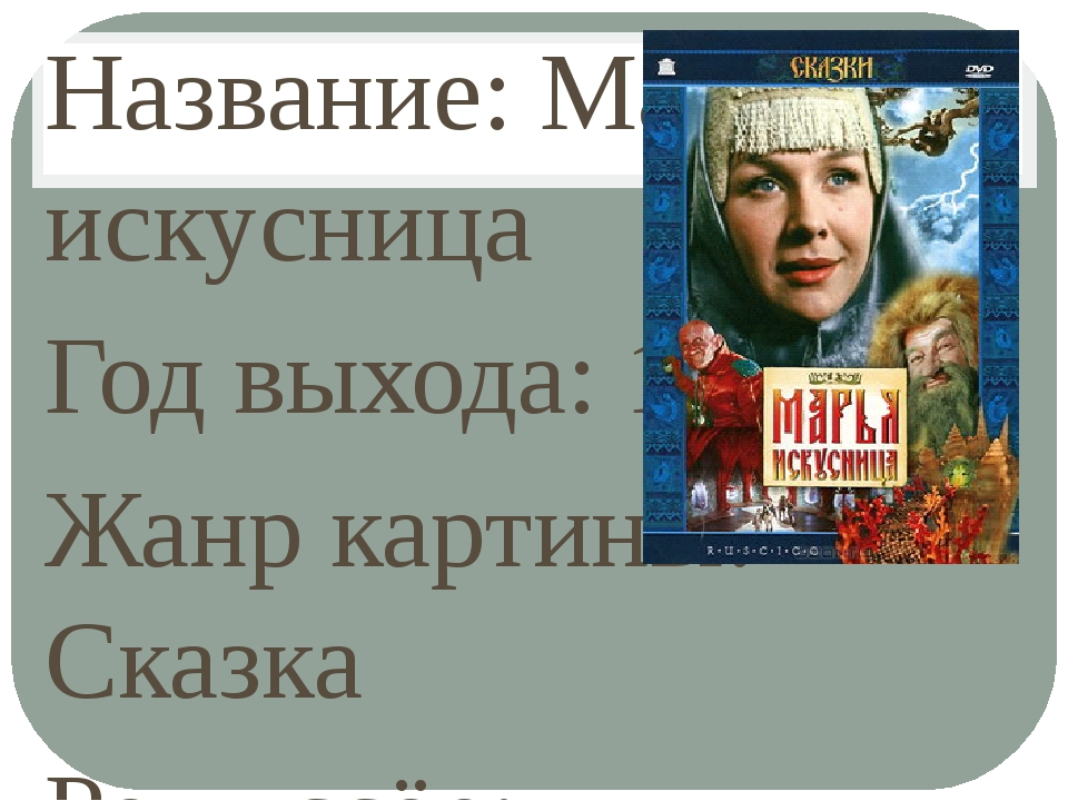 Название: Марья искусница Год выхода: 1959 Жанр картины: Сказка Режиссёр: Але...