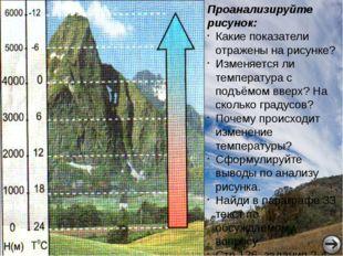 Показатели изменений температуры 1. Средняя суточная температура 2. Средняя м