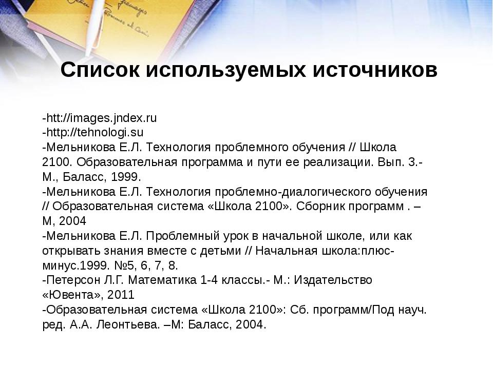 Список используемых источников -htt://images.jndex.ru -http://tehnologi.su -...