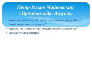 Петр Ильич Чайковский «Времена года. Август» Какое настроение у вас после про