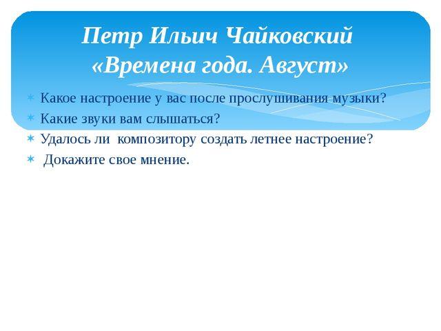 Петр Ильич Чайковский «Времена года. Август» Какое настроение у вас после про...