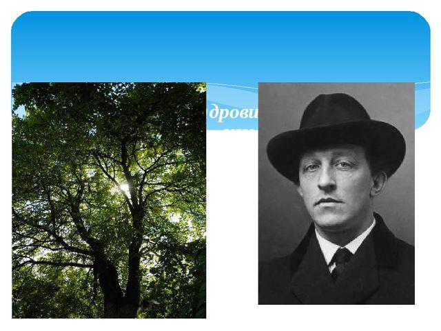 Александр Александрович Блок - великий русский поэт конца ХIХ начала ХХ века.
