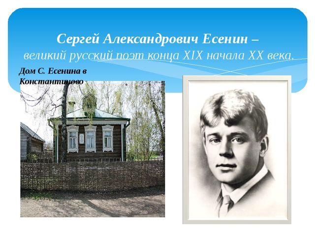 Сергей Александрович Есенин – великий русский поэт конца ХIХ начала ХХ века....