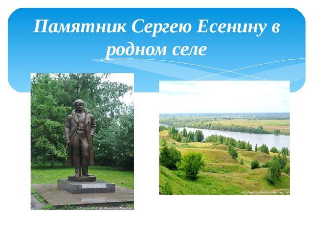 Памятник Сергею Есенину в родном селе