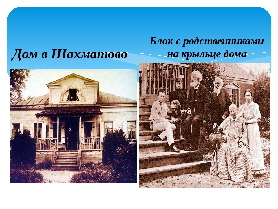Дом в Шахматово Блок с родственниками на крыльце дома