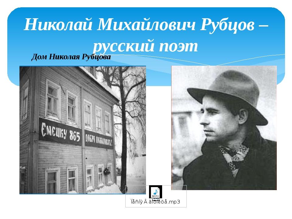 Николай Михайлович Рубцов – русский поэт Дом Николая Рубцова