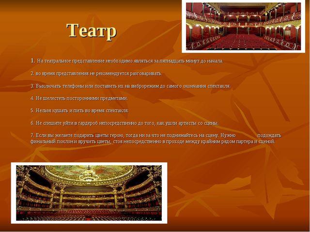 Театр 1. На театральное представление необходимо являться за пятнадцать мину...