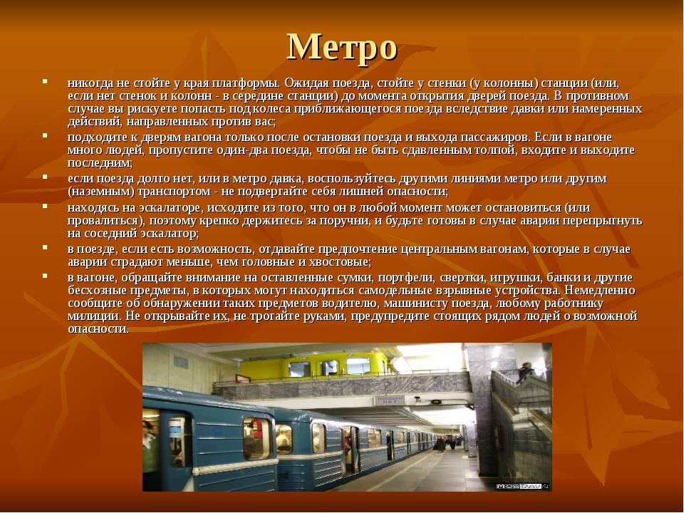 Метро никогда не стойте у края платформы. Ожидая поезда, стойте у стенки (у к...