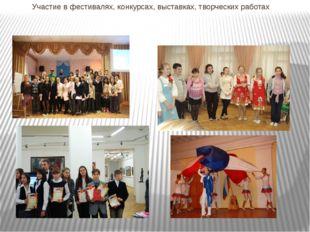 Участие в фестивалях, конкурсах, выставках, творческих работах