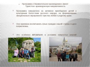 Программа «Занимательное краеведение» имеет Туристско- краеведческую направле
