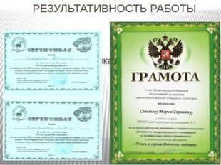 РЕЗУЛЬТАТИВНОСТЬ РАБОТЫ Грамоты и сертификаты